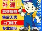 杭州防水补漏屋面外墙卫生间飘窗阳光房厂房地下室等各种防水工程
