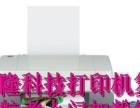 安防监控网络布线打印机加粉加墨维修系统安装