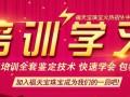 福之鑫--珠宝首饰回收技术学习黄金回收技术培训