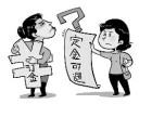 在东莞买房交了定金现在不想要了买房定金可以退吗?