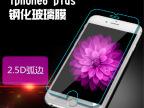 iphone6 plus极薄钢化保护膜 苹果6 5.5极薄0.2mm钢化玻璃膜