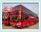 汽车)金华到福州大巴汽车(发车时刻表)几小时+票价多少?