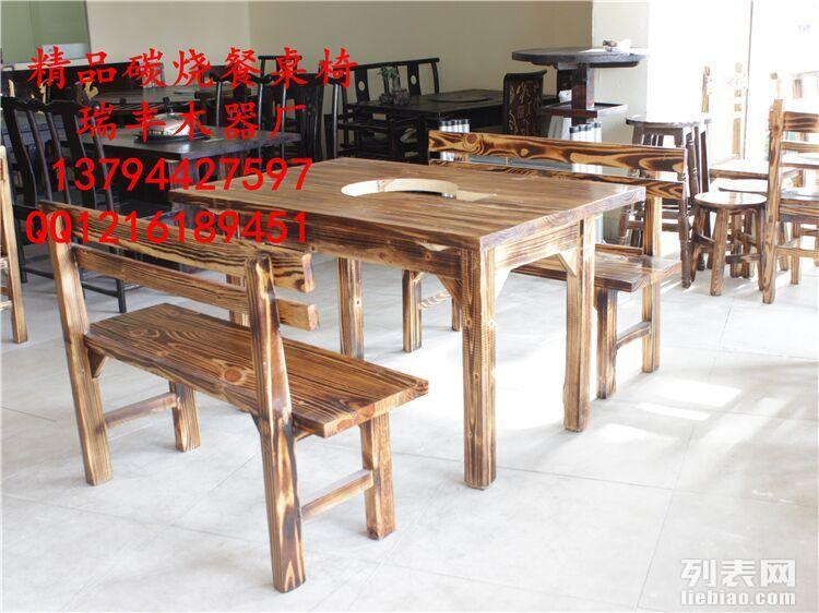 碳烧木桌椅仿古餐桌椅火锅桌椅配套餐厅家具防腐木桌椅