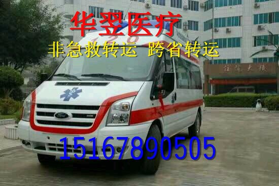 本地120救护车出租,长短途救护车转院,华翌医疗转运