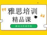 北京雅思培训课程-雅思培训班哪个好-想学网
