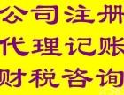 推荐虹口区注册公司 财务代理 企业变更 找陈金奎