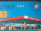 高價回收購物卡商通卡中石化中石油加油卡