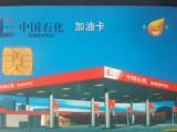 高价回收配资网 卡商通卡中石化中石油加油卡