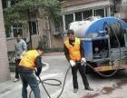 疏通 各种下水道 安装下水管 水龙头 清理化粪池