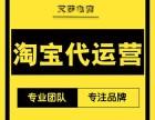 淄博淘宝代运营-只要4步优化直通车,让你的质量分提升到较高!