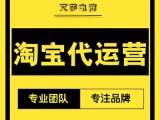 北京网店代运营如何打造爆款