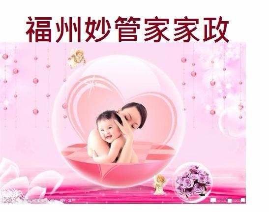 福州月嫂+专业居家保姆 妙管家家政公司+专业催乳师
