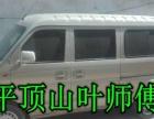 长安东风v29面包车,长短途,商务,个人包车,代驾