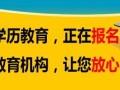 吉林网教报名自考大专本科学历提升stds.com.cn
