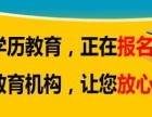 榆林网教报名自考大专本科学历提升stds.com.cn