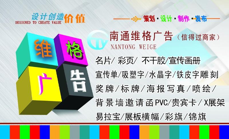 南通宣传画册设计宣传样本印刷 设计印刷南通维格广告