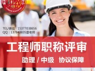 助理工程师去哪里申请,武汉专业代评职称!