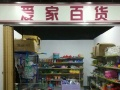 铁心桥 农贸市场 商业街卖场 12平米