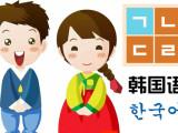 沈阳专业韩语培训班,一对一,小班课,免费循环听课