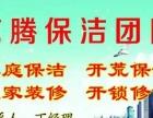 东阿艺腾专业保洁团队