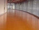 信阳 环氧地坪 固化剂地坪 复古地坪施工