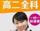 上海高二语文补习班,高三英语辅导,高中文科补习班
