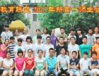 博文教育联盟2016年暑期教师招聘