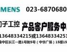 重庆西门子工控机机医疗设备维修SIEMENS设备上门维修