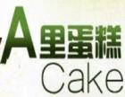 西宁a里蛋糕可以加盟吗?a里蛋糕加盟店有几家?
