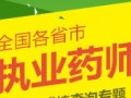 昂徕教育 执业药师考试成绩查询2017