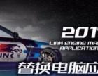 【招募】艾森汽车替换电脑应用技术研讨会