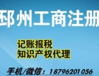 邳州工商注册 小规模公司记账 商标注册 知识产权