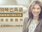 东莞南城区学商务英语要多少钱,旅游英语速成班