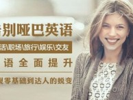 重庆实用英语培训学校地址,江北区在线英语培训随时随地学英语