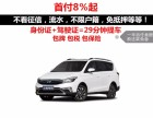 潍坊银行有记录逾期了怎么才能买车?大搜车妙优车