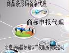 济南商河县加工厂条形码申请手续,以及条形码申请费用