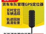 中牟工程車GPS定位器冷藏車GPS定位器