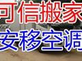 东营可信专业搬家 安移空调 回收旧物7756369
