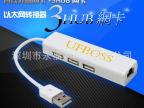 厂家直销U-308USB网卡+3HUB支持最新Win8苹果安卓免驱全能网卡