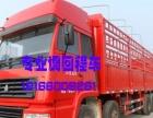 镇江专业调回程车大件运输物流公司货运部信息部配货站