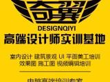蚌埠UI设计 网页设计培训,平面设计