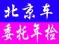 北京牌照车辆长期外地使用办理异地年检委托书