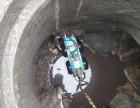 萧山区临江工业园管道清洗检测 管道漏水排查 化粪池清理