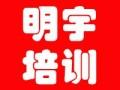 江宁学会计到明宇培训通过率高学的好殷巷学会计的好地方