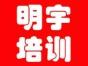 江宁学办公软件办公自动化到明宇培训 学的好 离家近