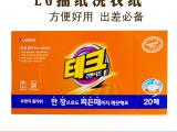 韩国进口LG纸抽洗衣纸20片超浓缩纸抽2