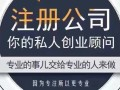 代办番禺钟村 市桥 南村 大石工商注册 特殊许可证