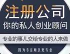 番禺公司代理记账 工商税务咨询 钟村 市桥 大石