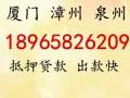 漳州东山汽车抵押贷款