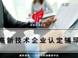 辽宁高新技术企业认定 专业高新技术企业代理机构